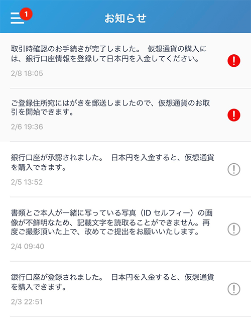 bitFlyerアプリ:お知らせ