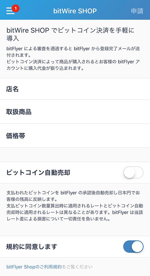 bitFlyerアプリ:Shop