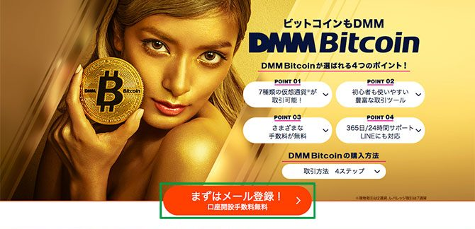 DMM Bitcoin:ホームページ