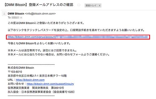 DMM Bitcoin:登録メールアドレスの確認