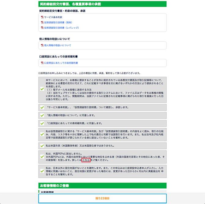 DMM Bitcoin:契約締結前交付書面、各種重要事項の承諾