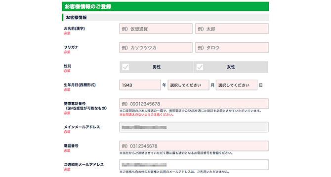 DMM Bitcoin:お客様情報の登録