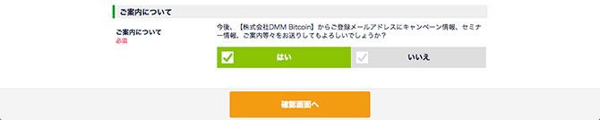 DMM Bitcoin:ご案内について