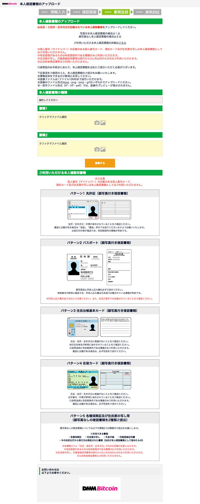 DMM Bitcoin:本人確認書類のアップロード