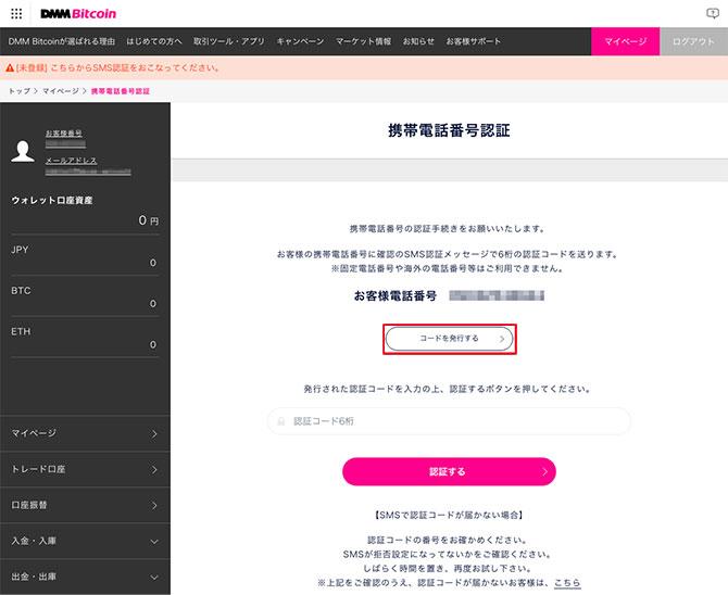 DMM Bitcoin:携帯電話番号認証(コード発行)