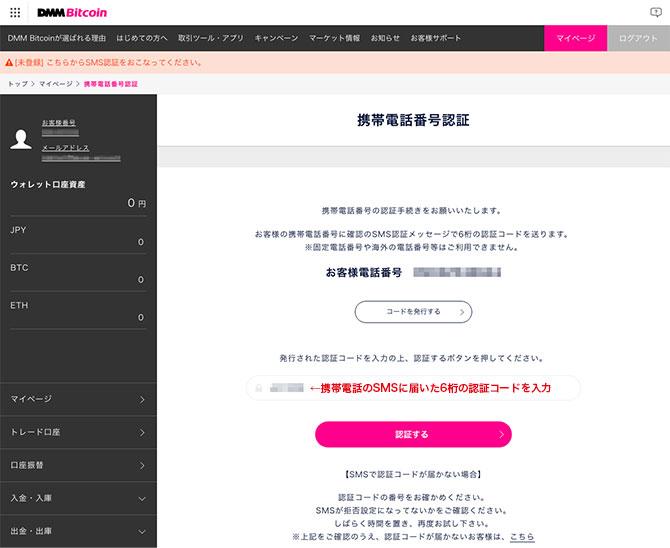 DMM Bitcoin:携帯電話番号認証(認証コード入力)