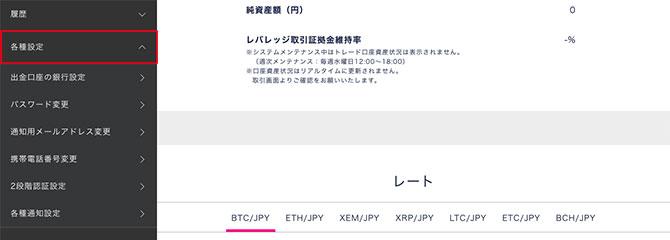 DMM Bitcoin:各種設定