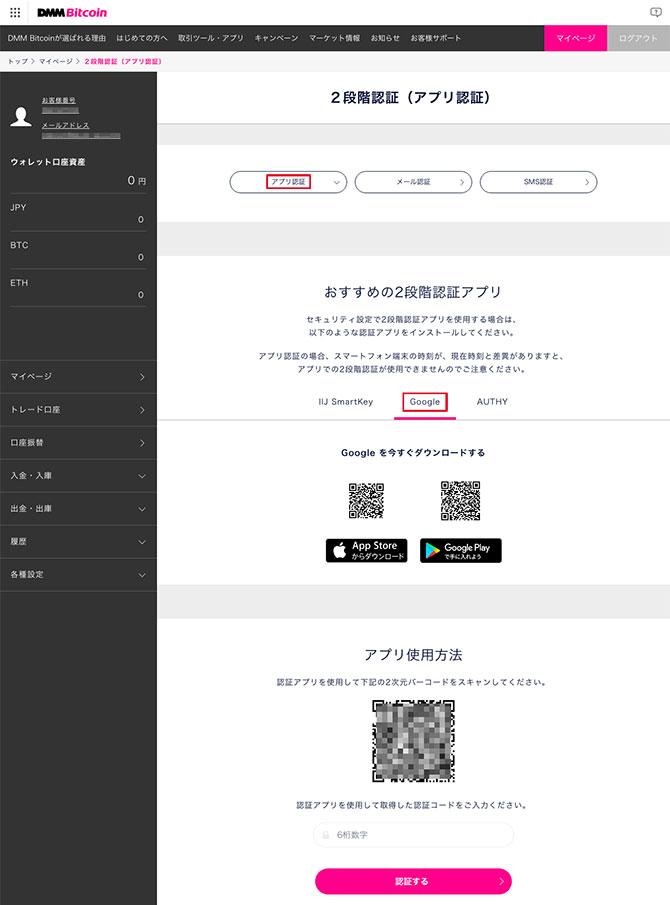 DMM Bitcoin:2段階認証(アプリ認証)
