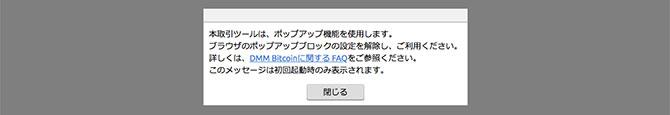 DMM Bitcoin:トレード口座初回メッセージ