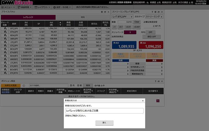 DMM Bitcoin:トレード口座(新着のお知らせ)