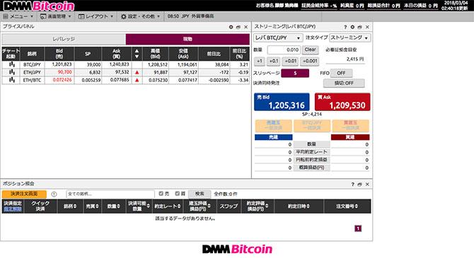 DMM Bitcoin:トレード取引画面