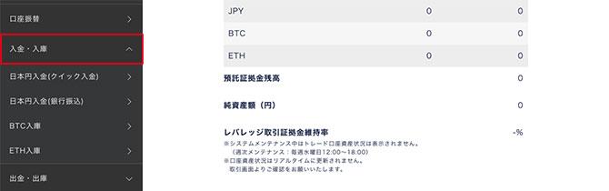 DMM Bitcoin:入金・入庫