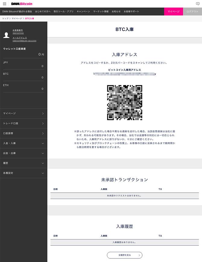 DMM Bitcoin:BTC入庫
